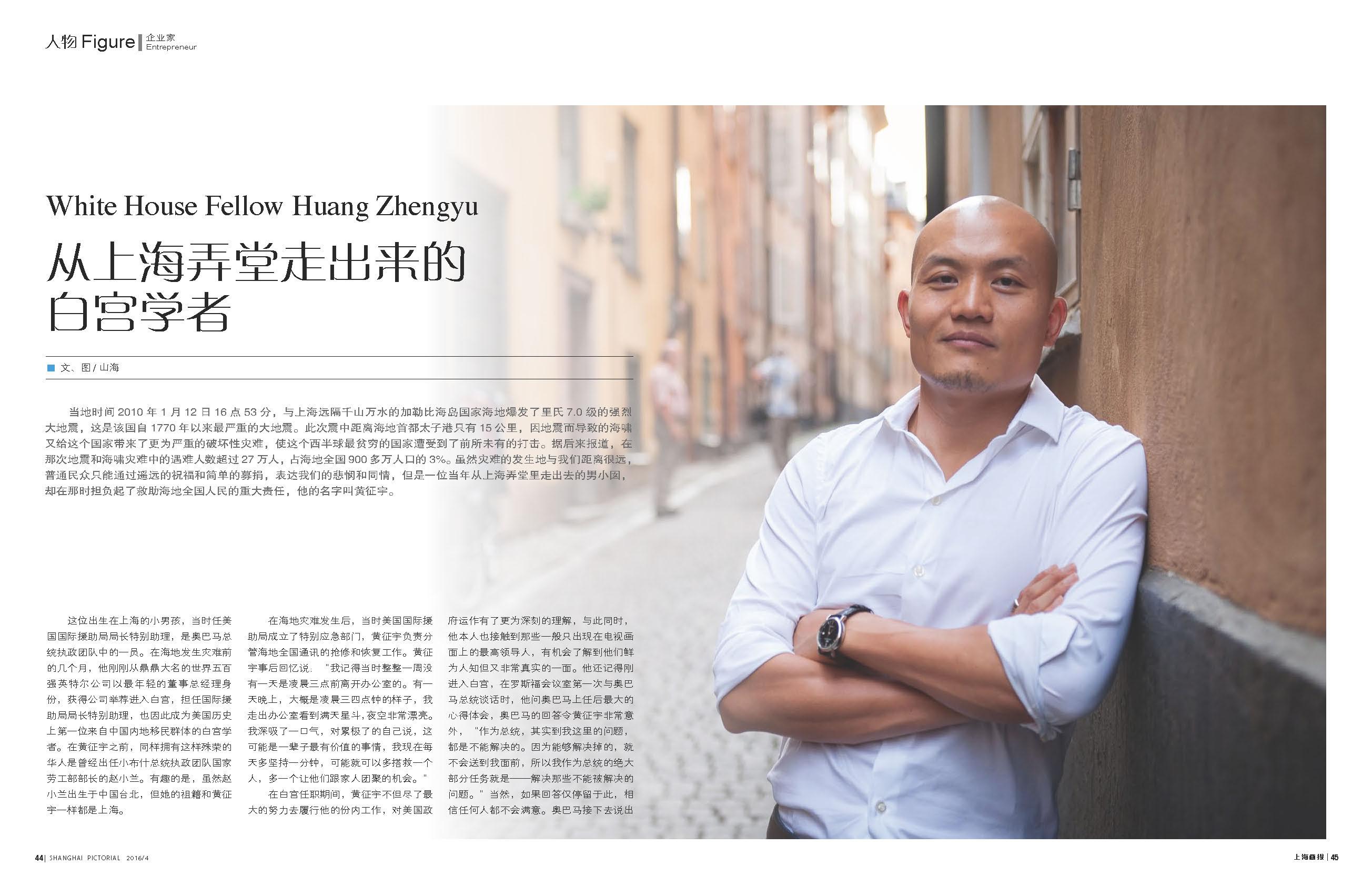 从上海弄堂走出来的白宫学者_页面_1
