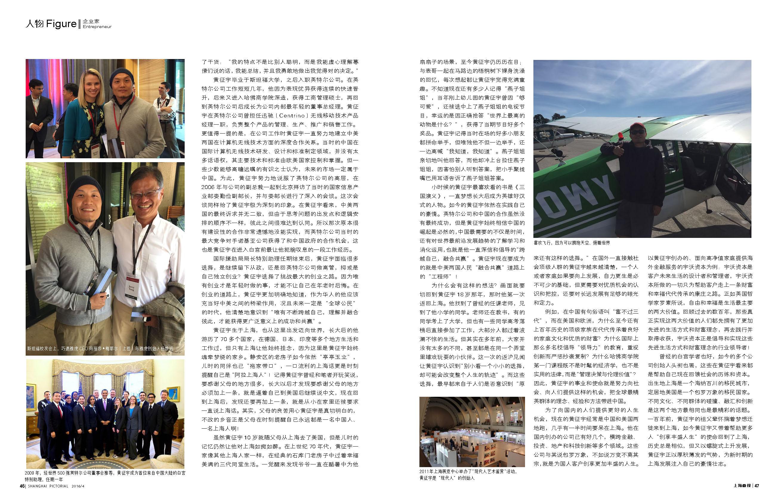 从上海弄堂走出来的白宫学者_页面_2